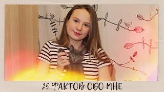 25 фактов обо мне // у меня появился кот?
