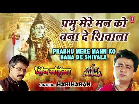 सोमवार-special-शिव-भजन-i-prabhu-mere-mann-ko-bana-de-shivala-i-gulshan-kumar,-hariharan,-shiv-mahima