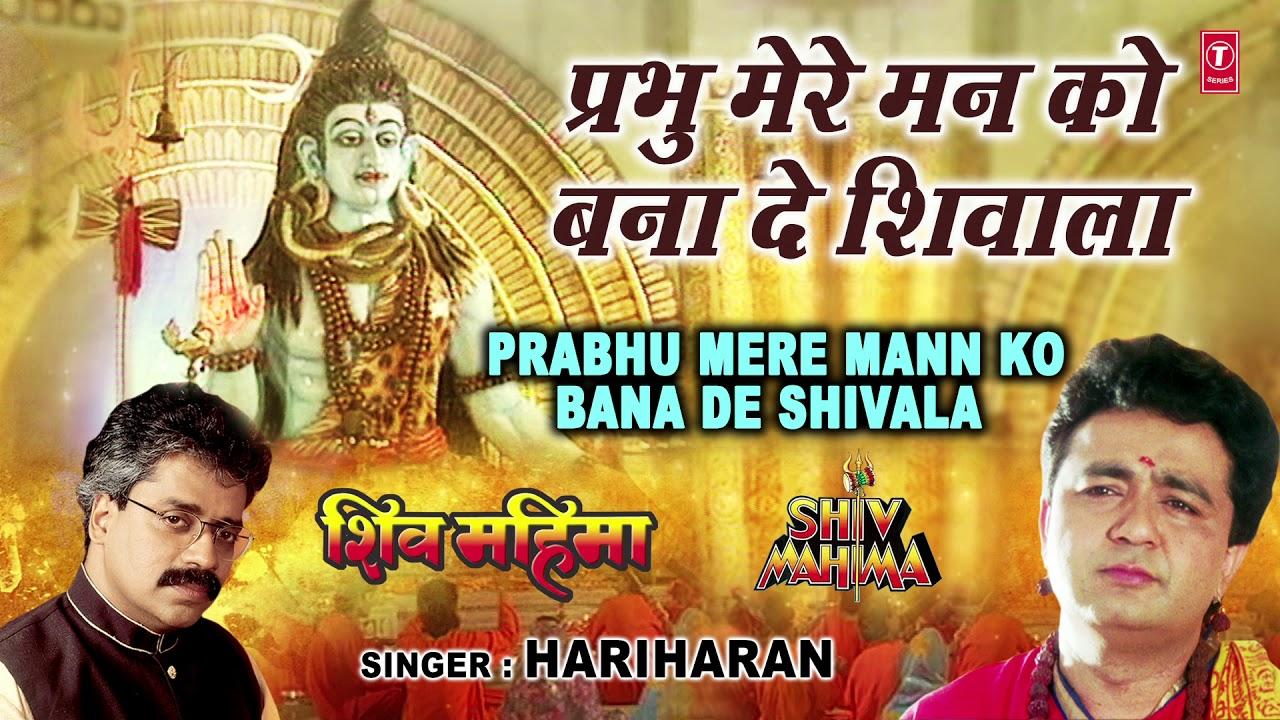 सोमवार Special शिव भजन I Prabhu Mere Mann Ko Bana De Shivala I GULSHAN KUMAR, HARIHARAN, Shiv Mahima