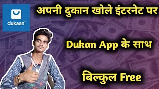 Similar Apps to Make Digital shop, Sale Product online, Dukaan App Suggestions