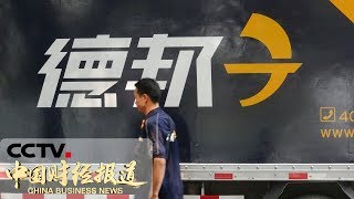 [中国财经报道]德邦快递承认工作失误 赔偿细节仍存争议| CCTV财经