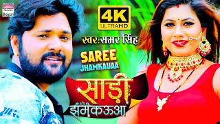 Song : saree jhamkauaa singer samar singh ► stream the full wynk https://wynk.in/u/upzrjzlzi gaana https://bit.ly/3crzce4 saavn https://bit.ly...