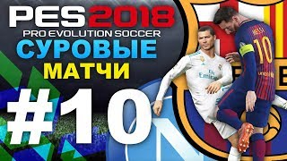 PES 2018 Карьера за Barcelona  #10 (СУРОВЫЕ МАТЧИ) Real Madrid vs. Barcelona
