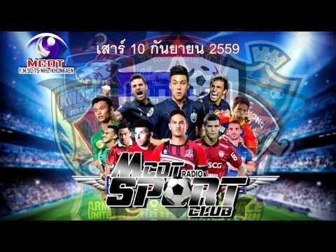 sport club เสาร์ 10 กย 2559