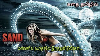 The Sand |horrer movie|story review in tamil|tamil dubbed movie download|Tamil voice over|kee screen