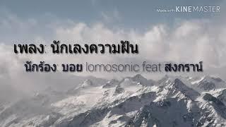 เนื้อเพง นักเลงความฝัน -บอย lomosonic feat สงกราน์