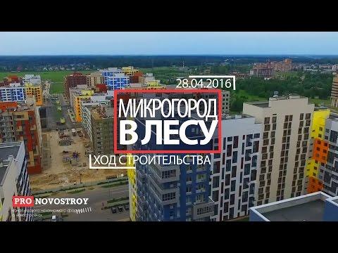 Облет ЖК Микрогород в лесу от 28.04.2016