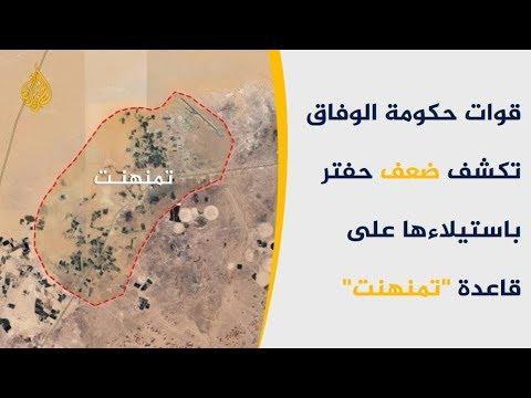 قوات -الوفاق- تنسحب من قاعدة تمنهنت الإستراتيجية التابعة لحفتر  - نشر قبل 2 ساعة
