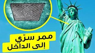ماذا يوجد في قلب تمثال الحرية؟