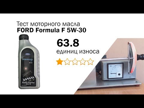 Маслотест #32. FORD Formula F 5W-30 тест масла