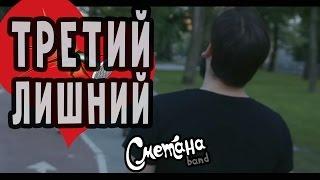 Смотреть клип Сметана Band - Третий Лишний