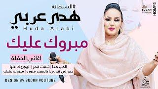 هدى عربي - مبروك عليك - جديد الحفلات السودانية 2021