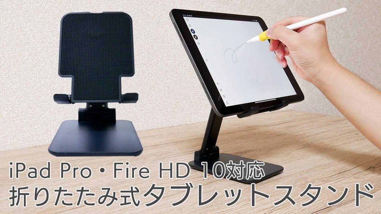 【iPad Proに便利】高さ・角度調整可能な折りたたみ式大型タブレットスタンド[上海問屋:ドスパラ]