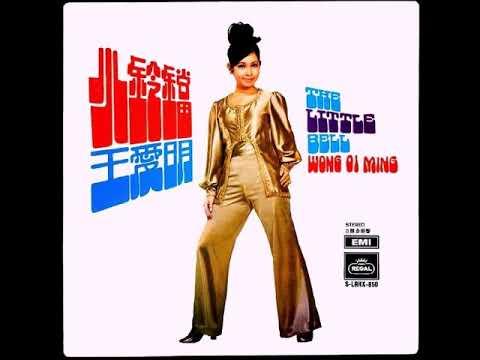 王愛明 Wong Oi Ming-小鈴鐺 THE LITTLE BELL [Full Album] 1971
