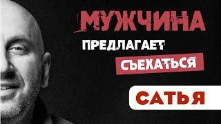Сатья • Мужчина предлагает съехаться. (Вопросы-ответы. Новокузнецк 2019)