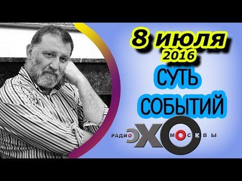 Сергей Пархоменко | радиостанция Эхо Москвы | Суть событий | 8 июля 2016