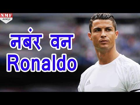 Ronaldo ने Lionel Messi को पछाड़कर चौथी बार जीता ballon d'or खिताब