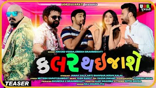 Colour Thai Jashe કલર થઈ જાશે ARVIND VEGDA UMESH BRAHMBHATT VIDEO SONG UDB Gujarati