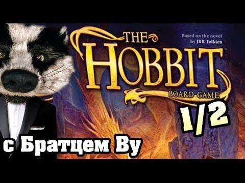 The Hobbit (1/2) - настольная игра с Братцем Ву