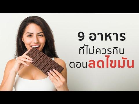 9 อาหาร ที่ไม่ควรกิน ตอนลดไขมัน