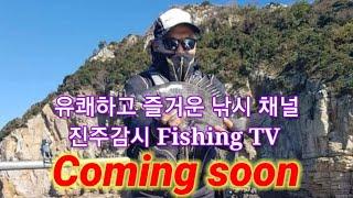 진주감시 Fishing TV 와 함께 떠나는 바다낚시여…