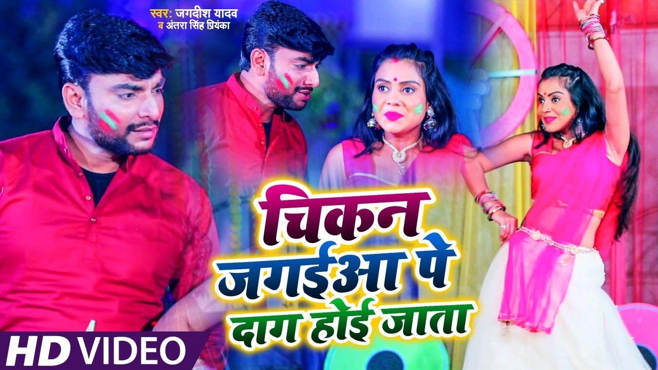 #Video | #Antra Singh | चिकन जगईआ पे दाग होई जाता | #Jagdish Yadav | Bhojpuri Holi Song 2021