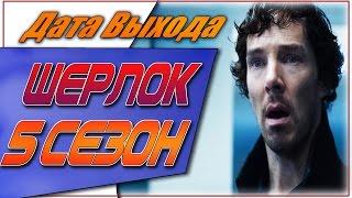 Шерлок 5 Сезон Дата Выхода | #Шерлок