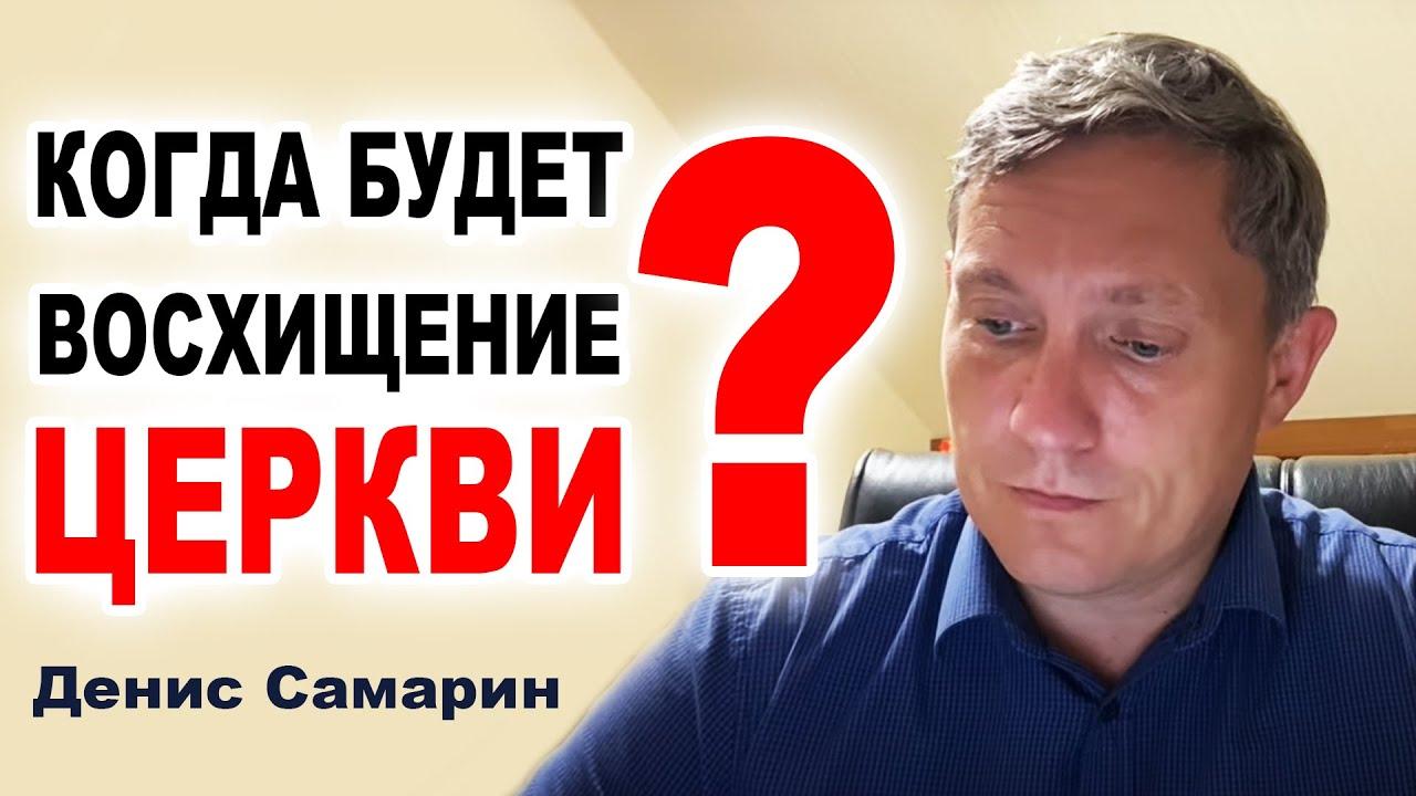 КОГДА БУДЕТ ВОСХИЩЕНИЕ ЦЕРКВИ? Великая Скорбь... (Вопрос-Ответ) Денис Самарин МСЦ ЕХБ