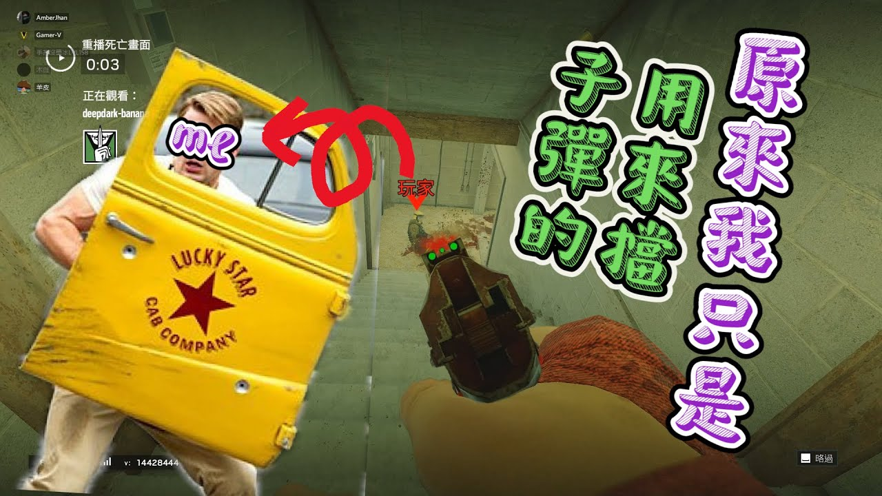 【Rainbow Six-虹彩六號】完全被隊友騙去擋子彈?