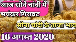 14 अगस्त 2020, aaj ka sone ka bhav ।। Gold rate today ।। gold price today ।। sone ka bhav aaj ka