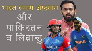 India VS Afghanistan gave burns to Pakistan and Liberals   AKTK