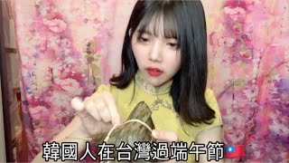 韓國人在台灣過端午節(穿旗袍吃粽子?)