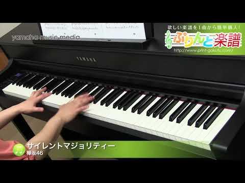 サイレントマジョリティー 欅坂46