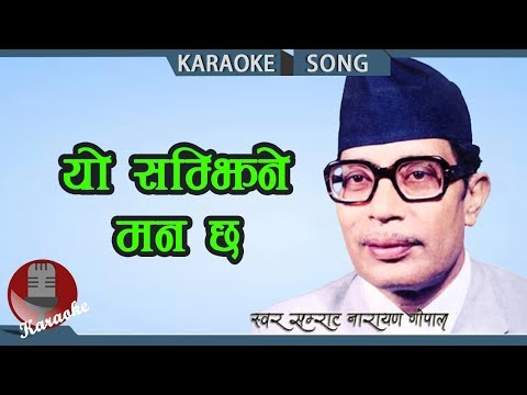 Yo Samjhine Mann Chha - Narayan Gopal | Nepali Karaoke Song With Lyrics | Music Nepal