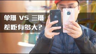 华为Mate20对比iPhoneXR:单摄和三摄差别有多大?丨凰家评测