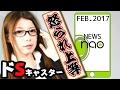 ドS美人キャスターが本番中にマジ切れ!?【NEWS nao】February