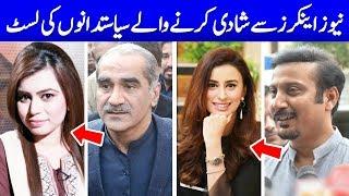 Politicians Who Married Female News Anchors | Faisal Subzwari Married Madiha Naqvi | PM   Imran Khan