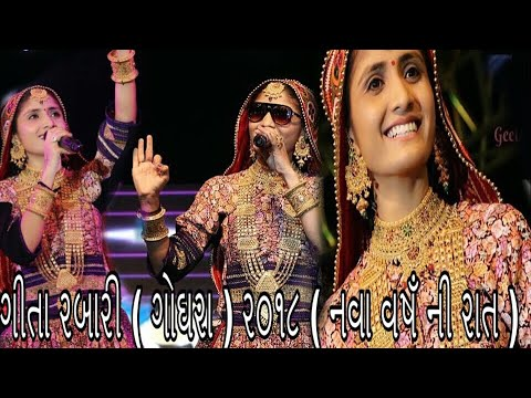 geeta rabari in godhra / part -1 / presenting by patelpratha