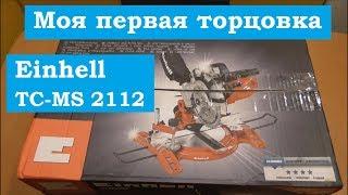 Торцовочная пила Einhell TC-MS 2112. Распаковка и обзор.