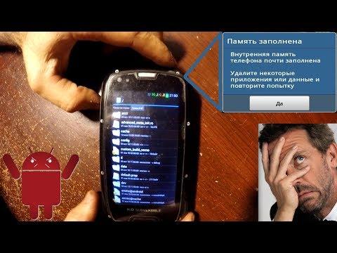 Как очистить системную память на андроиде samsung