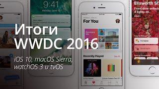 Итоги WWDC 2016: iOS 10 и macOS Sierra