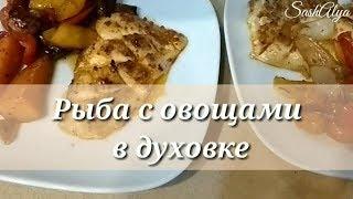 Рыба Овощи в Духовке | Рецепт Ресторанных Блюд