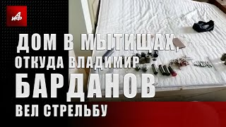 Дом в Мытищах, откуда Владимир Барданов вел стрельбу