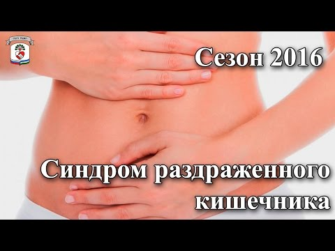 На приеме у врача Выпуск 24 - Синдром раздраженного кишечника
