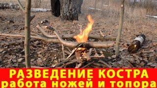 Работа ножей и топора при разведении костра. Компания Русский булат.(, 2017-05-12T20:38:20.000Z)