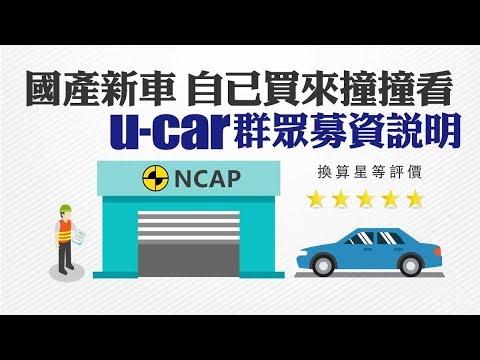 國產新車自己買來撞撞看 U-CAR群眾募資計劃說明中文字幕,影片下方有連結 | U-CAR 專題企劃 T-NCAP自己撞撞看、Euro NCAP、ARTC