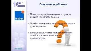 №1. Интеграция TecDoc в 1С(Записаться на бесплатный курс - http://nirax.ru/lp/?utm_source=youtube&utm_medium=cpc&utm_campaign=urok1 ПП