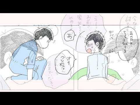 【マンガ動画】おそ松さん漫画「この感情はなんだろう」4   Part 02 | Pixiv Manga