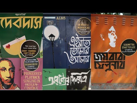 Beautification of Kolkata || Painted movie posters on CESC meter boxes || Sarat Chatterjee Avenue