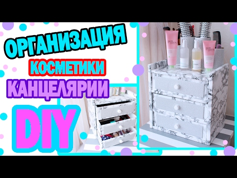 видео: diy ОРГАНИЗАЦИЯ Косметики/КАНЦЕЛЯРИИ * tumblr КОМОД * bubenitta